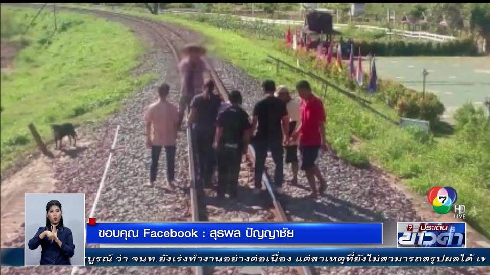 เจาะประเด็นสเปเชียล : จวกยับ! นักท่องเที่ยวยืนถ่ายรูปขวางรถไฟ