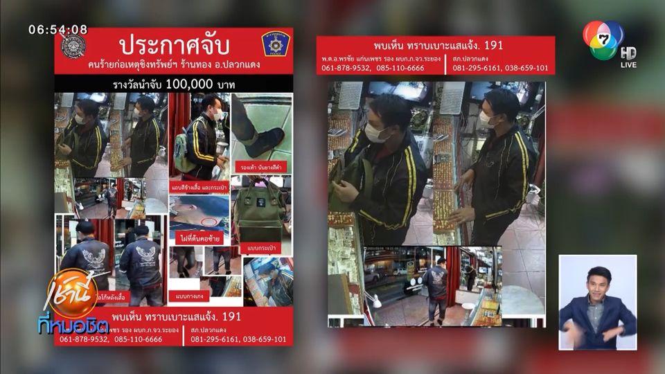 ตำรวจเดินหน้าล่าโจรจี้ชิงทองหนัก 14 บาท กลางเมืองระยอง ตั้งรางวัลนำจับ 100,000 บาท
