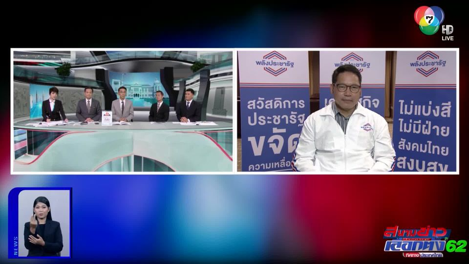 อุตตม สาวนายน ย้ำชัดสนับสนุน พล.อ.ประยุทธ์ จันทร์โอชา เป็นนายกรัฐมนตรีแต่เพียงผู้เดียว : สนามข่าวเลือกตั้ง 62
