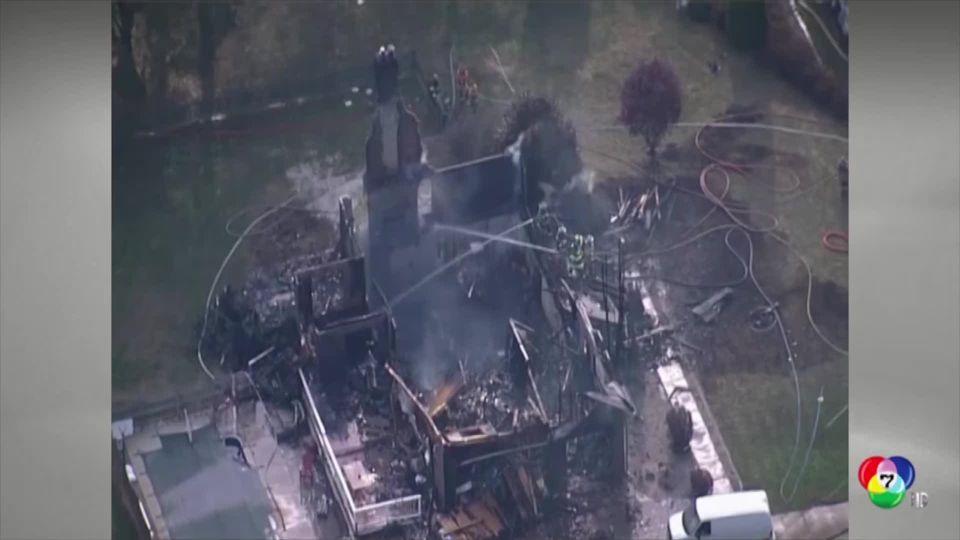 เหตุบ้านระเบิดในสหรัฐฯ คาดต้นเหตุจากเตาแก๊ส