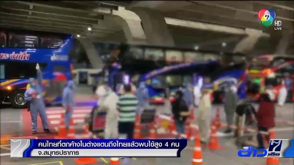 คนไทยที่ตกค้างในสหรัฐอเมริกา แรงงานไทยจากเกาหลีใต้ กลับถึงไทยเมื่อคืนนี้