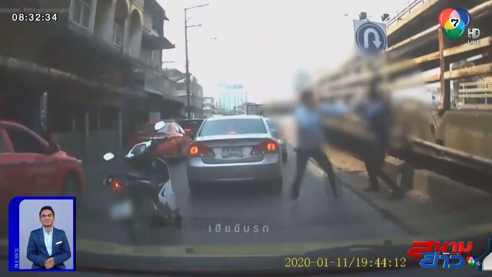 ภาพเป็นข่าว : หัวร้อน! จยย.-แท็กซี่ เปิดเวทีมวยกลางถนน ชุลมุนขณะติดไฟแดง
