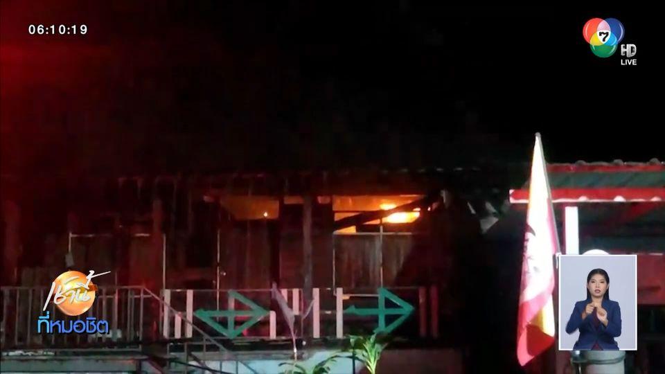ไฟไหม้บ้าน 2 ชั้นวอด เคราะห์ดีหญิงชราเจ้าของบ้านวิ่งหนีตายได้ทัน