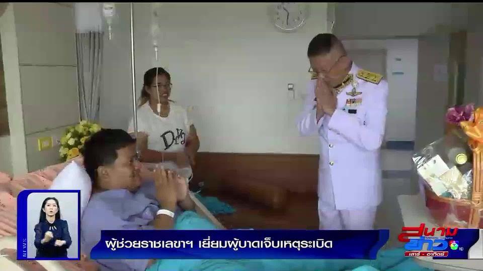 โปรดเกล้าฯ ผช.ราชเลขาฯ เยี่ยมผู้บาดเจ็บเหตุลอบวางระเบิดใน กทม.