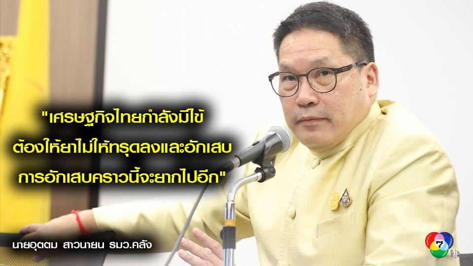 รมว.คลัง ยอมรับเศรษฐกิจไทยถึงขั้นต้องให้ยา