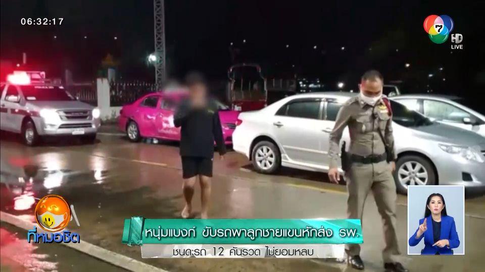 หนุ่มแบงก์ ขับรถพาลูกชายแขนหักส่ง รพ. ชนดะรถ 12 คันรวด ไม่ยอมหลบ