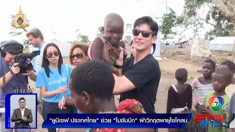 รายงานพิเศษ : ยูนิเซฟ ประเทศไทย ช่วยโมซัมบิกฝ่าวิกฤตพายุไซโคลน