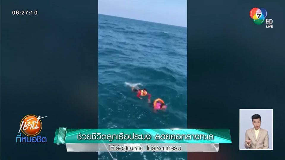 ช่วยชีวิตลูกเรือประมงลอยคอกลางทะเล-ไต๋เรือสูญหาย ไม่รู้ชะตากรรม
