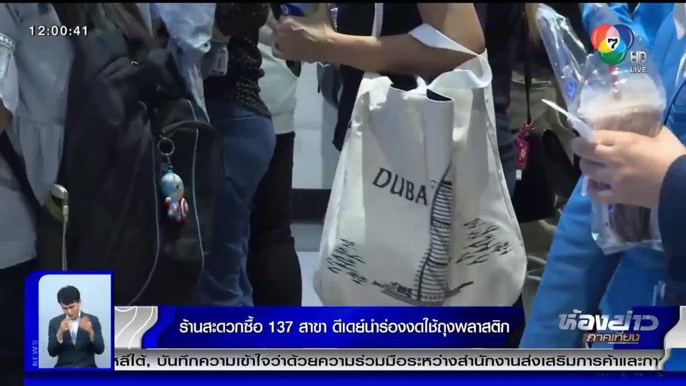 ร้านสะดวกซื้อ 137 สาขาทั่วประเทศ ดีเดย์นำร่องงดใช้ถุงพลาสติก