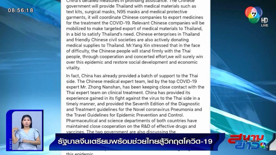 รัฐบาลจีน เตรียมพร้อมช่วยไทยสู้วิกฤตโควิด-19