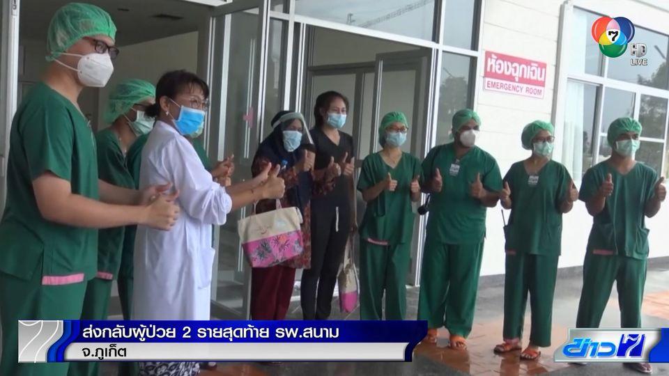 รพ.สนามภูเก็ต ส่งกลับผู้ป่วย 2 รายสุดท้ายกลับบ้าน