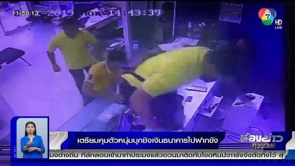 เตรียมคุมตัว หนุ่มพกปืนปลอมบุกชิงเงินธนาคารไปฝากขัง