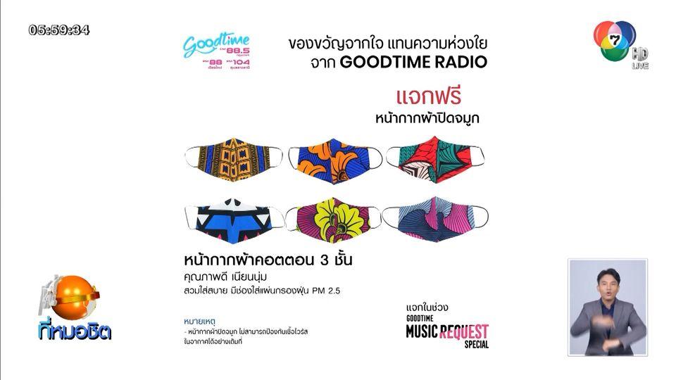 ของขวัญจากใจ แทนความห่วงใยจาก Goodtime Radio แจกหน้ากากผ้า-เฟซชีลด์