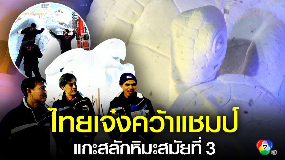 สุดยอดทีมนักแกะสลักไทย คว้าแชมป์แกะสลักหิมะนานาชาติ เมืองซัปโปโรเป็นปีที่ 3
