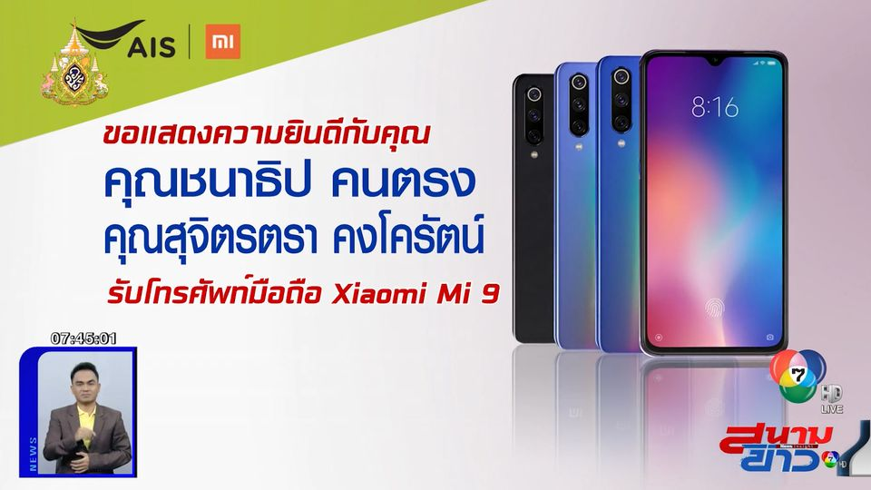 ประกาศรายชื่อผู้โชคดีจากกิจกรรม AIS Hot Deal แจกโทรศัพท์ Xiaomi Mi 9 วันที่ 5 ก.ค.62