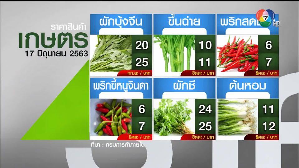 ราคาสินค้าเกษตรที่สำคัญ 17 มิ.ย. 2563