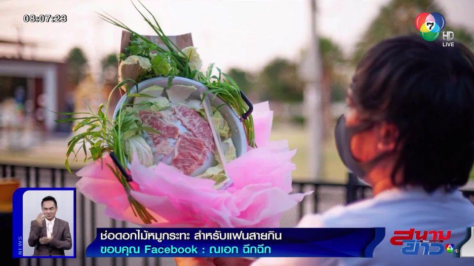 ภาพเป็นข่าว : ช่อดอกไม้หมูกระทะ ถูกใจแฟนสายกิน