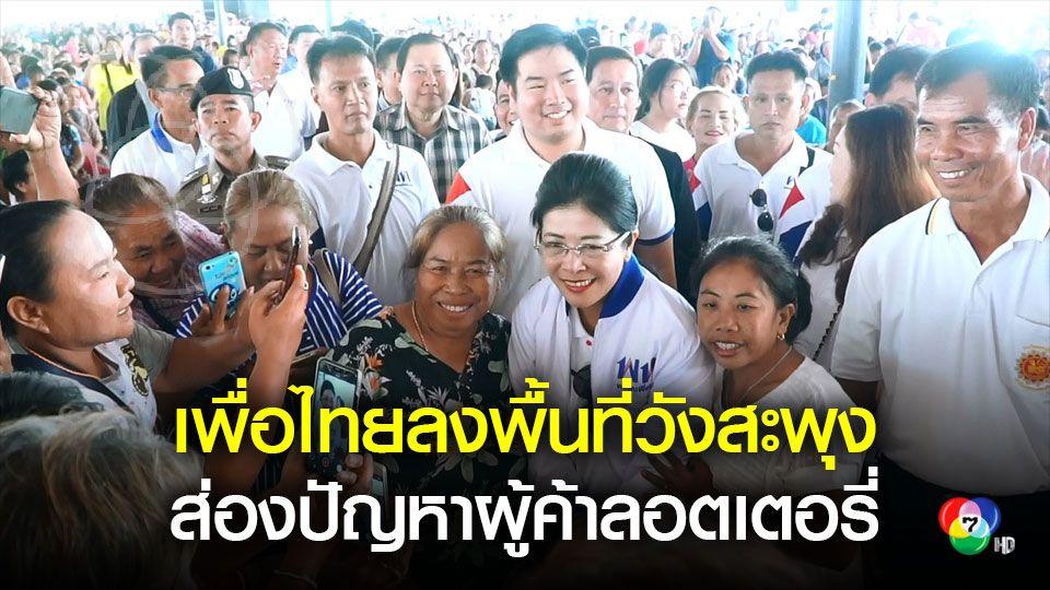 เพื่อไทยบุกตลาดลอตเตอรี่วังสะพุง ผู้ค้าสลากเรือนหมื่นแห่ต้อนรับ