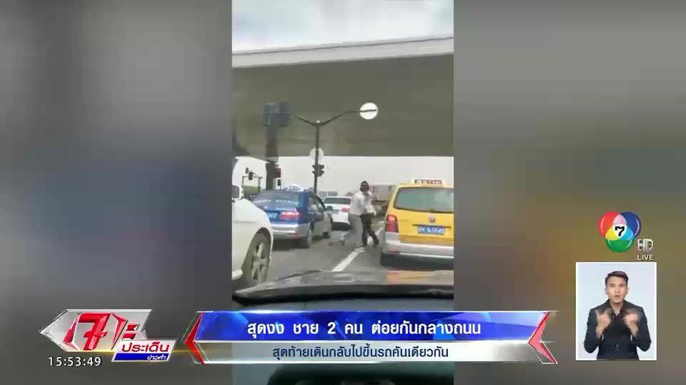 ทำเอางง! หนุ่มจีน 2 คนต่อยกันกลางถนน ก่อนเดินกลับขึ้นรถคันเดียวกัน