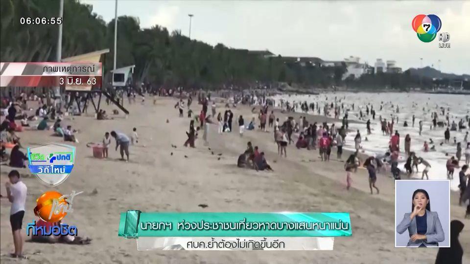 นายกฯ ห่วงประชาชนเที่ยวหาดบางแสนหนาแน่น - ศบค.ย้ำต้องไม่เกิดขึ้นอีก