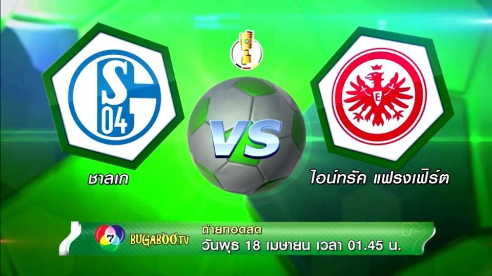 ช่อง 7HD และ Bugaboo.tv ถ่ายทอดสด ฟุตบอล เยอรมัน คัพ (DFB-Pokal) ฤดูกาล 2017-2018 รอบรองชนะเลิศ
