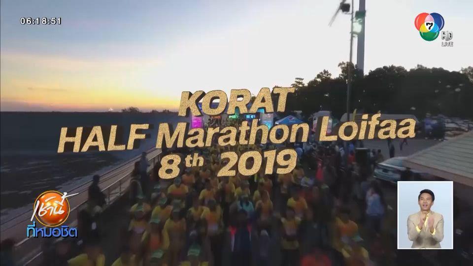 กฟผ. ชวนนักวิ่งมาสูดโอโซนบริสุทธิ์ งานโคราช ฮาล์ฟมาราธอนลอยฟ้า 2019