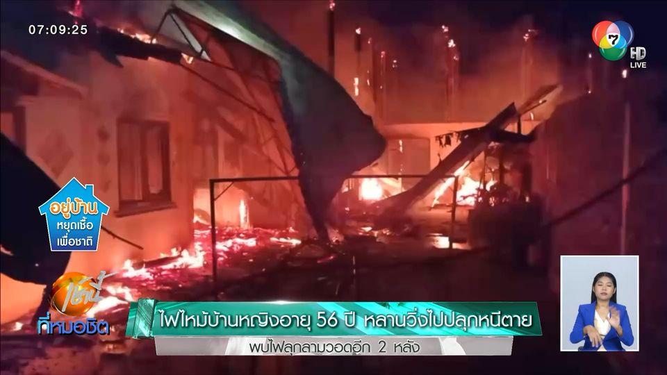 ไฟไหม้บ้านหญิงอายุ 56 ปี หลานวิ่งไปปลุกหนีตาย พบไฟลุกลามวอดอีก 2 หลัง