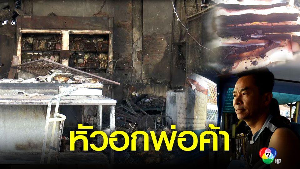 พ่อค้าในตลาดแม่กิมเฮงแทบทรุดเงิน3แสนถูกเพลิงไหม้