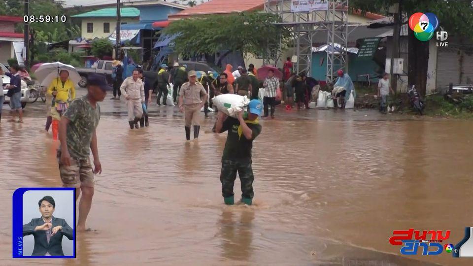 สถานการณ์น้ำท่วมอุบลฯ เริ่มคลี่คลาย คาดน้ำลดต่ำกว่าตลิ่งภายในสิ้นเดือนนี้