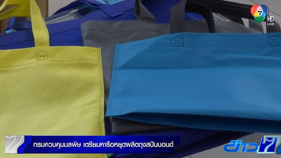 กรมควบคุมมลพิษเตรียมหารือหยุดผลิตถุงสปันบอนด์