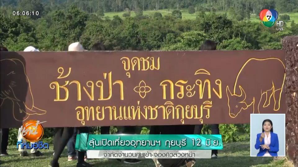 ลุ้นเปิดเที่ยวอุทยานฯ กุยบุรี 12 มิ.ย. จำกัดจำนวนคนเข้า-จองคิวล่วงหน้า