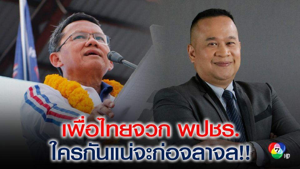 เพื่อไทย จวก พปชร.ใครกันแน่จะก่อจลาจลชัตดาวน์ประเทศ