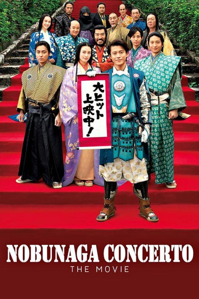 """ภ.ญี่ปุ่น """"อุตลุดวีรบุรุษจำเป็น เดอะมูฟวี่"""" (NOBUNAGA CONCERTO-THE MOVIE)"""