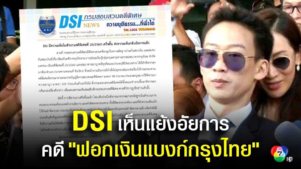 """ดีเอสไอมีความเห็นแย้งคำสั่งอัยการในคดี """"ร่วมกันฟอกเงินธนาคารกรุงไทย"""""""