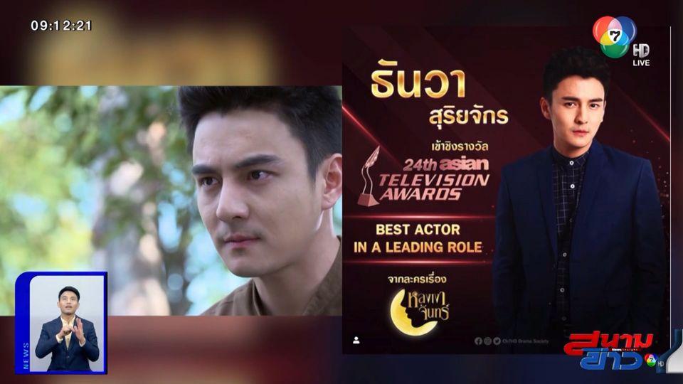 นักแสดง-รายการทางช่อง 7HD พาเหรดเข้าชิงรางวัล Asian Television Awards 2019 : สนามข่าวบันเทิง