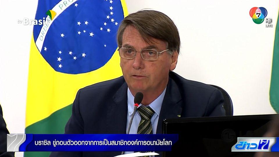 ผู้นำบราซิล ขู่จะถอนตัวออกจากการเป็นสมาชิกองค์การอนามัยโลก