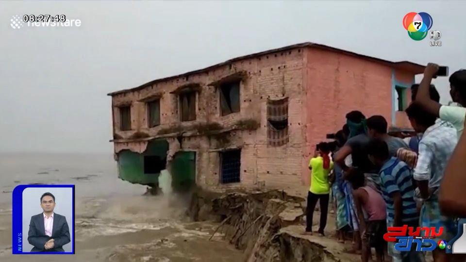 ภาพเป็นข่าว : กระแสน้ำเชี่ยว กัดเซาะอาคารถล่ม หายพรึบในพริบตา