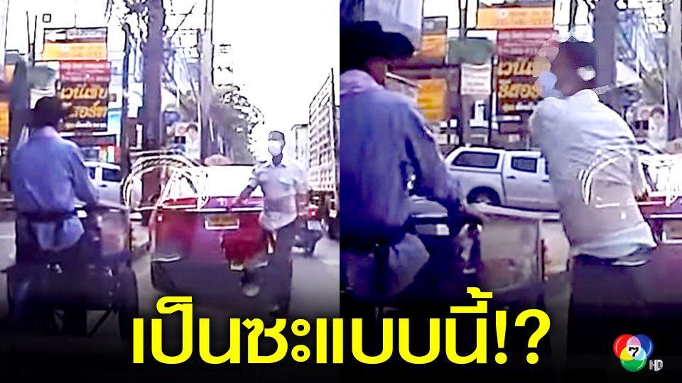 แท็กซี่ฉุนแซงไม่ได้ จอดหาเรื่องพ่อค้า ทำท่าจะตบ