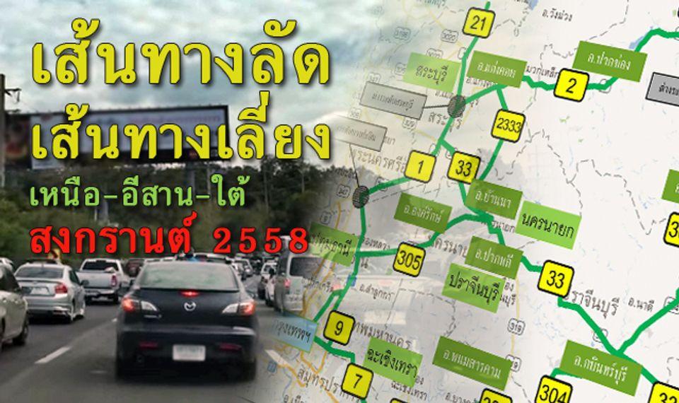 เส้นทางลัด - เส้นทางเลี่ยงรถติด เส้นทางหลวง เทศกาลสงกรานต์ 2558