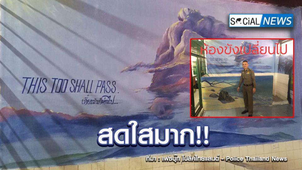 กู๊ดไอเดีย! ตร.ประตูน้ำจุฬาฯ เปลี่ยนห้องขังให้สดใส ลดความน่ากลัว