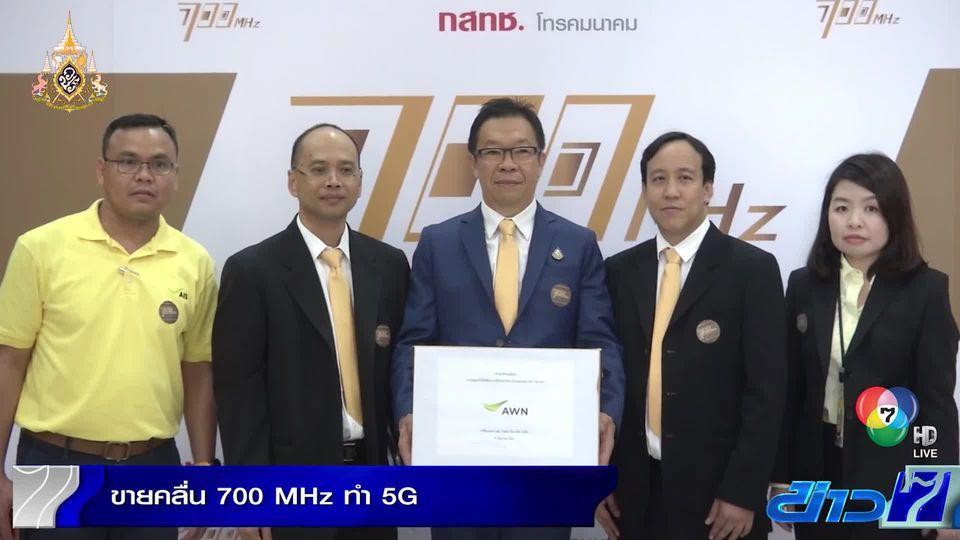 กสทช.จัดสรรคลื่นความถี่ 700 MHz ให้ 3 ค่ายใหญ่ เดินหน้าสู่ 5G
