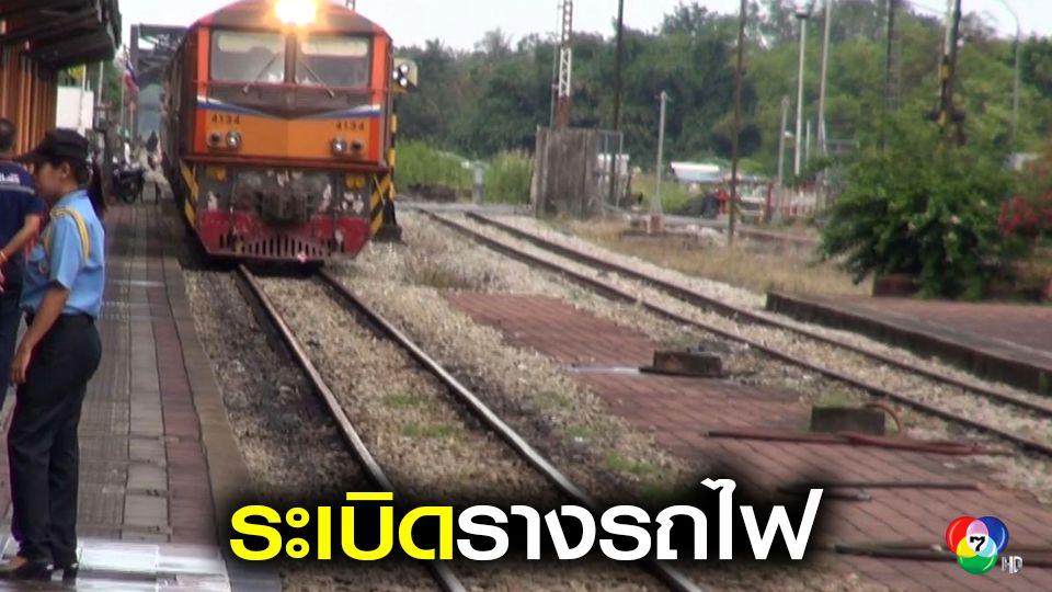นราธิวาสระอุ! คนร้ายลอบวางระเบิดรางรถไฟ