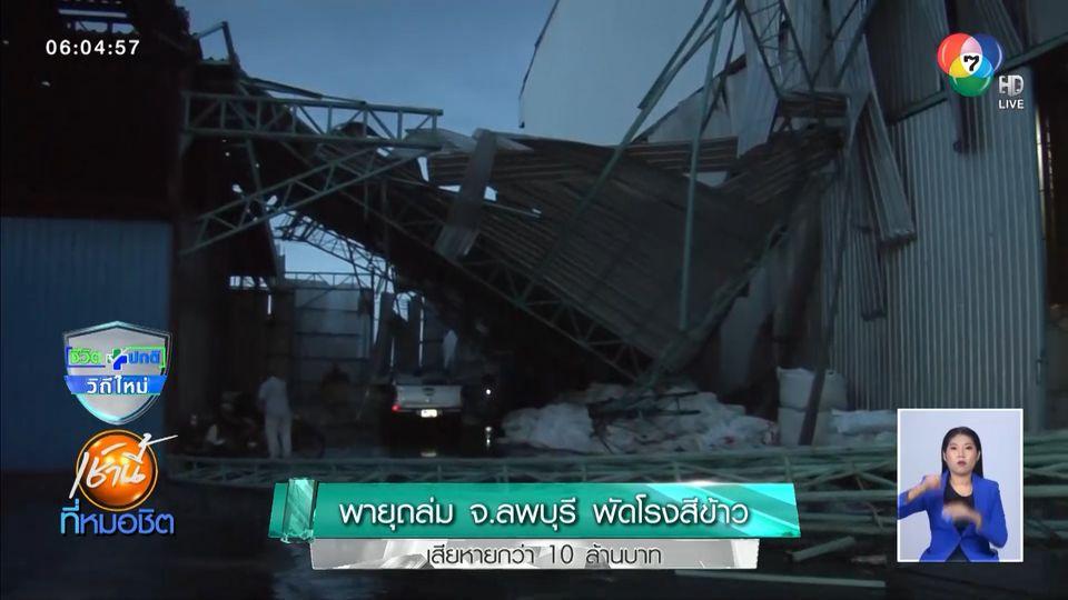 พายุถล่มลพบุรี พัดโครงหลังคาโรงสีข้าวพังเสียหายกว่า 10 ล้านบาท