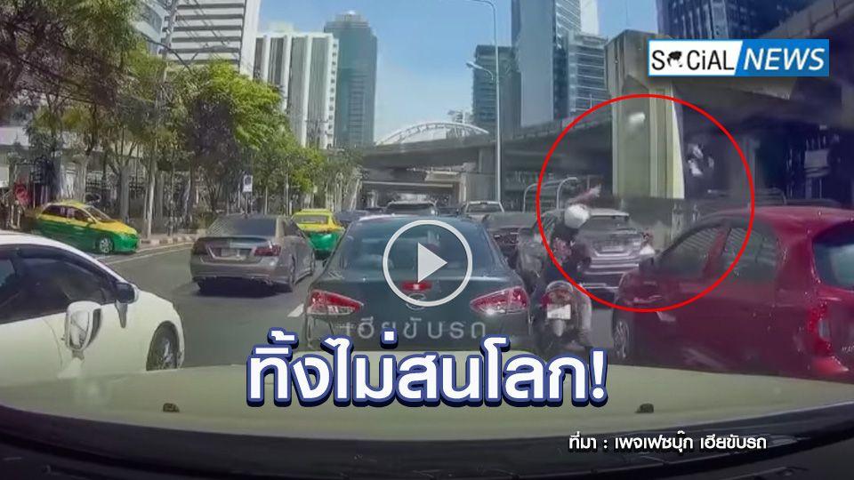 งงทั้งถนน! จยย.มักง่าย โยนขยะข้ามรถยนต์ลงข้างทาง แบบไม่สนโลก