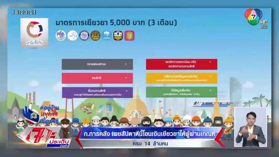 ก.การคลังยืนยัน! สัปดาห์นี้โอนเงินเยียวยา www.เราไม่ทิ้งกัน.com ให้ผู้ผ่านเกณฑ์ครบ 14 ล้านคน