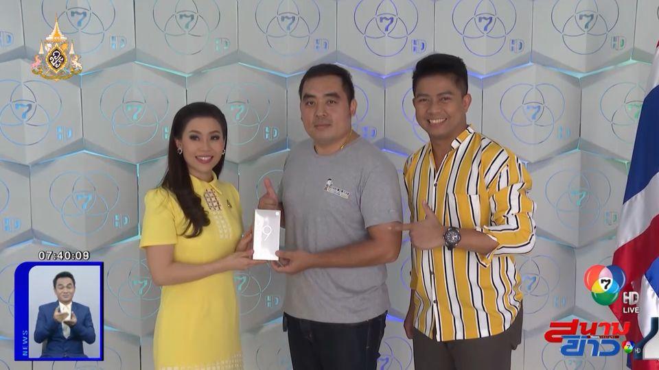 แจกหนัก แจกจริง! ผู้โชคดีกิจกรรม AIS Hot Deal เดินทางมาจากสุพรรณฯ เข้ารับสมาร์ตโฟน Xiaomi Mi 9