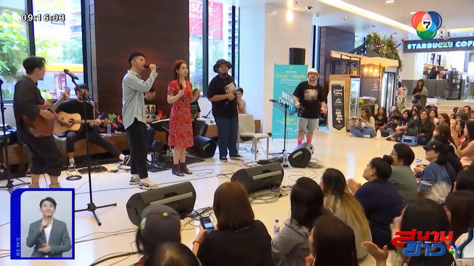 ป๊อบ ปองกูล นำทีมศิลปินค่าย White Music เล่นดนตรีเปิดหมวกระดมทุนช่วยน้ำท่วม : สนามข่าวบันเทิง