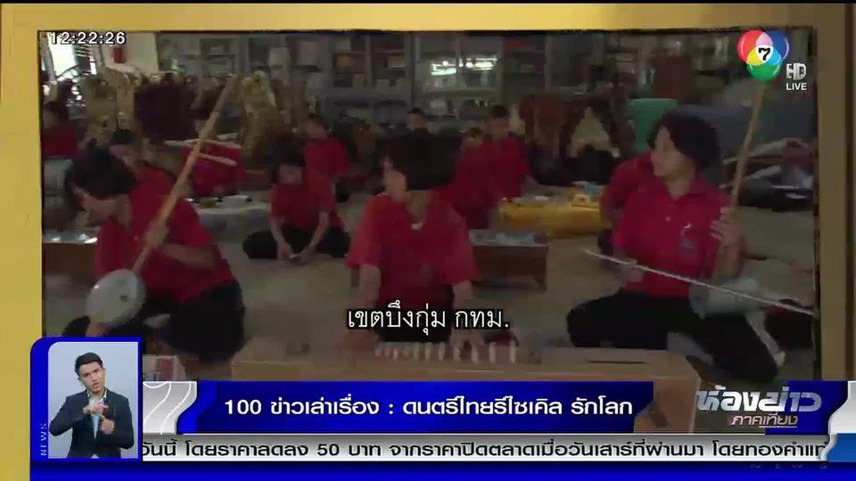 100 ข่าวเล่าเรื่อง : ดนตรีไทยรีไซเคิล รักโลก