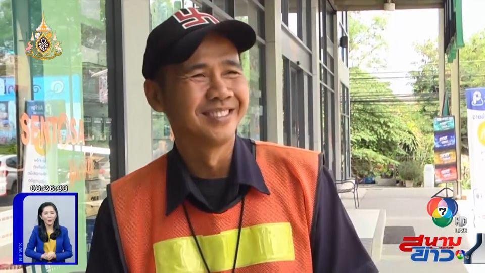 ภาพเป็นข่าว : ชื่นชม รปภ.ห้างดังเมืองขอนแก่น บริการลูกค้าสุดประทับใจ