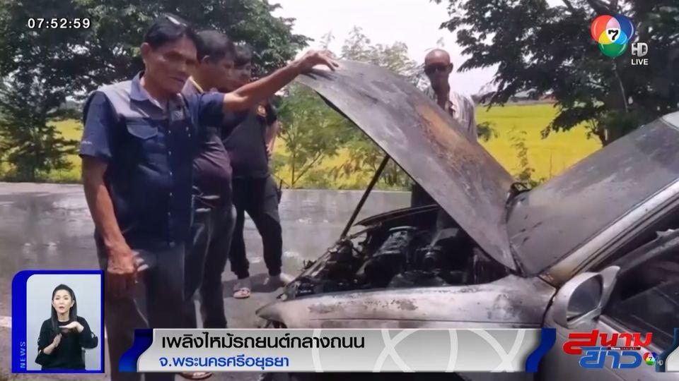 เพลิงไหม้รถยนต์กลางถนนเมืองกรุงเก่า คนขับรอดชีวิตหวุดหวิด